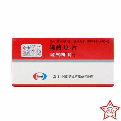 能气朗 辅酶Q10片 10mg*30片/盒 病毒性心肌炎