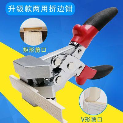 角度剪线槽剪刀45度90折边钳扣条木工电工剪刀扣条剪线条封边剪刀