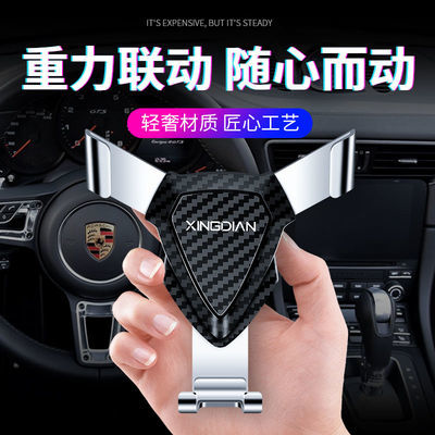 车载手机架汽车用品导航车上手机座支架出风口卡扣式重力联动通用