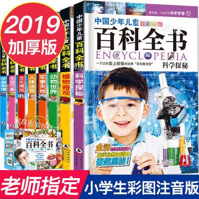 儿童百科全书注音版十万个为什么小学生必读课外阅读科普科学书籍