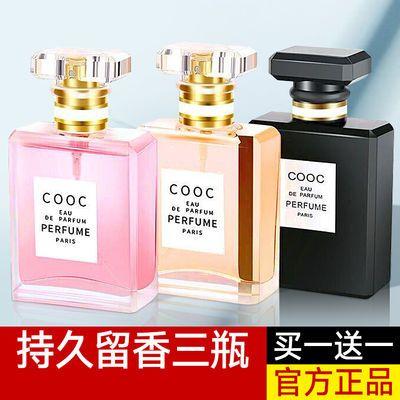 买一送一法国香水女士男士持久淡香清新自然女学生抖音同款香水