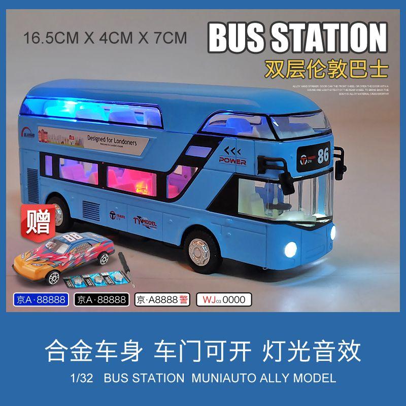 KIV公交车玩具模型仿真合金玩具车儿童双层巴士大巴车车模小汽车