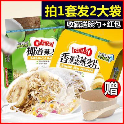 2袋/送碗勺/麦片水果蔬 牛奶加钙营养早餐食品燕麦片独立包装学生