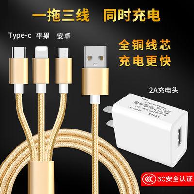 一拖三充电器适配华为OPPO苹果安卓多功能三合一线快速手机充电头