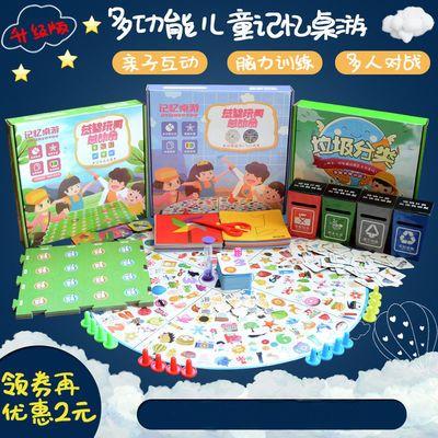 记忆桌游亲子互动对战游戏儿童专注力训练小侦探找图益智卡牌玩具