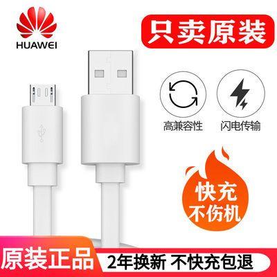 华为数据线原装快充Mate8 荣耀7 7C 7X 9i 9V 安卓手机通用充电线