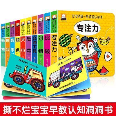 1岁宝宝书颜色数学动物认知书2岁书3岁立体书婴儿书启蒙书早教书