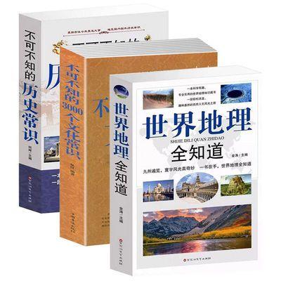 世界地理全知道不可不知的3000个文化常识不可不知的历史常识书籍
