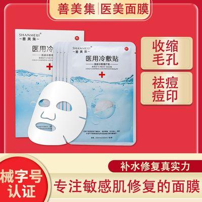 医美面膜冷敷贴祛斑祛痘美白补水保湿抗过敏晒后红血丝修复学生女