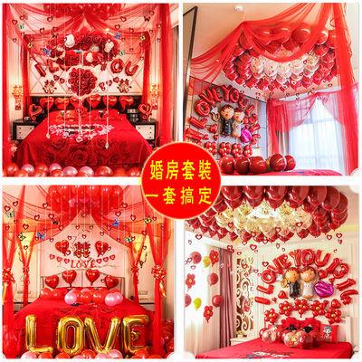 婚房布置用品大全结婚气球装饰创意浪漫卧室房间拉花婚庆全套必备