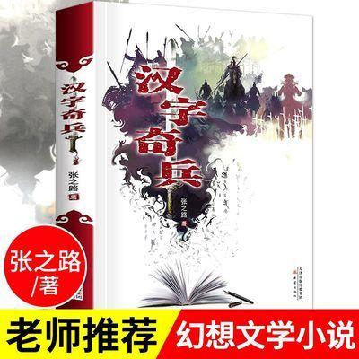 汉字奇兵正版包邮 六年级张之路著 中国汉字故事科幻穿越畅销小说
