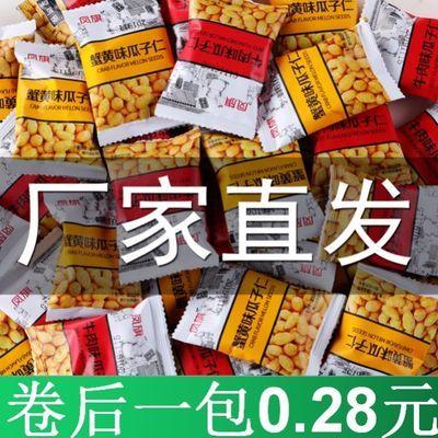【年货必备】好吃的蟹黄瓜子仁炒货休闲零食品葵花籽仁独立小包装