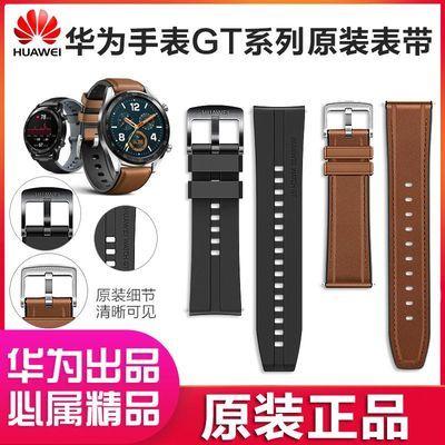 华为watch GT GT2手表原装表带活力款雅致时尚尊享版watch2pro原