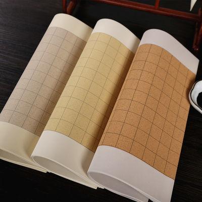 精品仿古素彩2cm方格心经抄经半生熟小楷毛笔书法作品纸宣纸批发