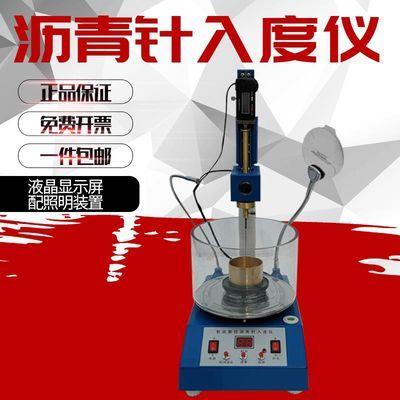沥青针入度测定仪数显智能沥青针入度仪带打印沥青针入度检测定仪