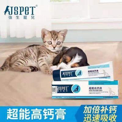 宠物高钙膏狗狗健骨补钙速补营养膏怀孕犬猫幼猫幼犬通用补钙膏