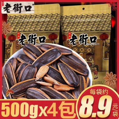 老街口 焦糖/山核桃味瓜子500g袋装葵花籽坚果炒货零食品特产批发