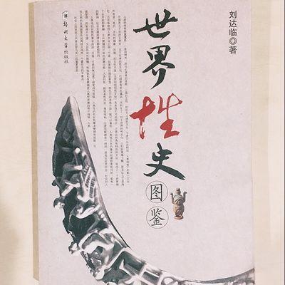 世界性史图鉴 刘达临著 数百幅高清图片 性史研究第*人绝版正版书
