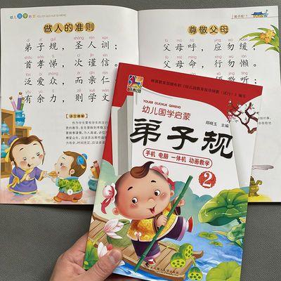 弟子规书正版2册注音注释完整版国学早教儿童启蒙3-7岁课外阅读书