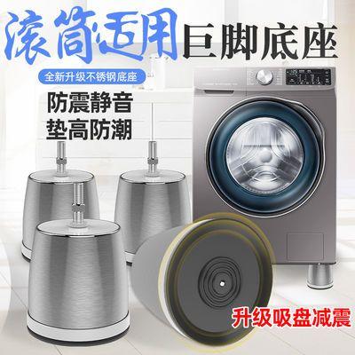 滚筒洗衣机底座专用海尔小天鹅通用固定防震全自动美的大象腿脚架