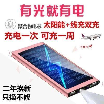 【买一送7】超薄太阳能充电宝 快充6000mahLED 手机通用移动电源