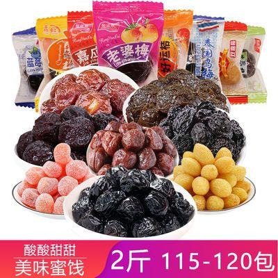 话梅蜜饯水果干组合金桔橄榄蓝莓乌梅蜜饯果脯散装零食干果大礼包