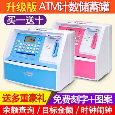 儿童自动ATM存钱罐取款存款机储蓄储钱创意抖音保险柜密码箱网红