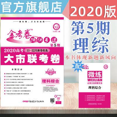 天星教育2020金考卷特快专递第5期理科综合大市联考卷第五期高考