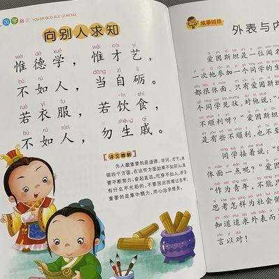 弟子规书正版注音版儿童书籍3-6-7小学生一二年级课外书必读书籍