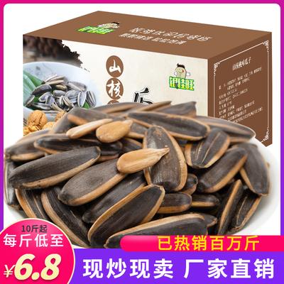 山核桃焦糖红枣味瓜子1斤批发五香奶油原味葵花籽散装5斤10斤炒货