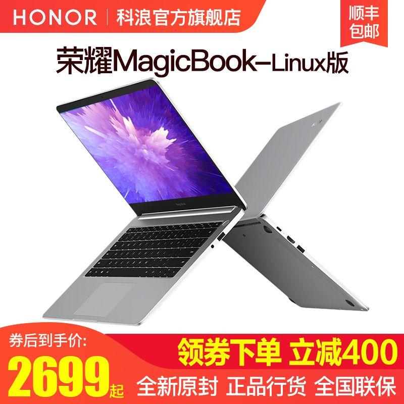 华为荣耀Magicbook第三方Linux版系统轻薄便携商务学生笔记本