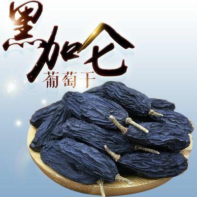 黑加仑葡萄干  新疆特产大颗粒提子干吐鲁番黑葡萄干果干散装零食