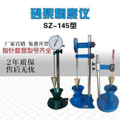 砂浆稠度仪流动性检测仪SC-145型砂浆维卡仪数显砂浆流动性测定仪