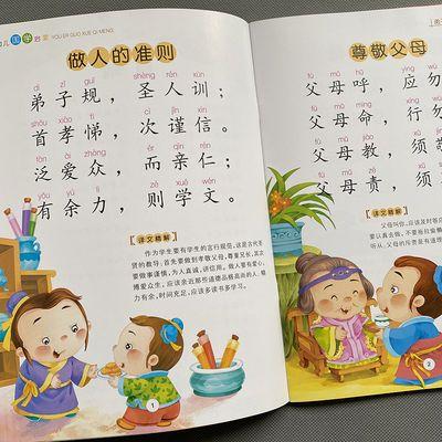 弟子规绘本彩图大字版幼儿国学早教启蒙经典3-6-9岁儿童文学读物