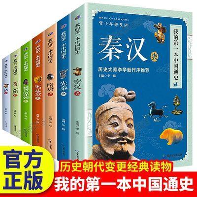 我的第一本中国通史全套7册9-12岁历史中国古代史中华上下五千年