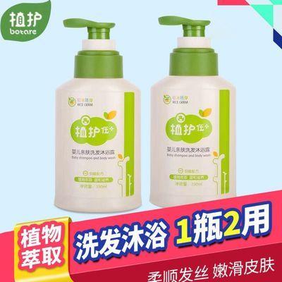 婴儿洗发水沐浴露二合一350ml2瓶/1瓶宝宝亲肤洗发沐浴一瓶两用