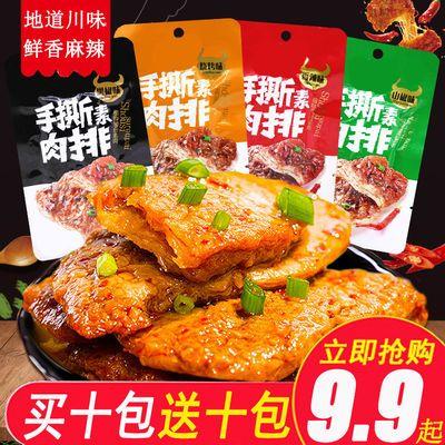 【买10送10】麻辣手撕素牛排素牛肉素食素肉豆干辣条豆制品小零食