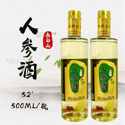 【52度长白山人参酒】东北山参枸杞泡酒高度滋养酒500ml*1/2瓶装