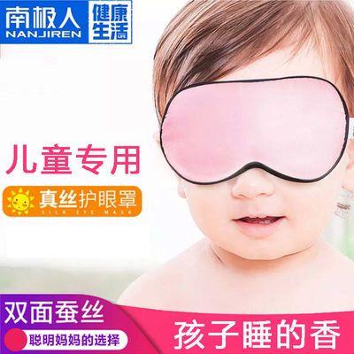 南极人婴幼儿童眼罩遮光新生儿晒太阳防蓝光宝宝护眼儿童睡眠真丝