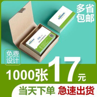 印名片制作免费设计高档商务订定制二维码做不干胶做印刷打印卡片