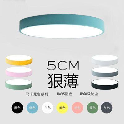 超薄LED吸顶灯客厅灯现代马卡龙圆形卧室灯书房遥控护眼阳台灯具