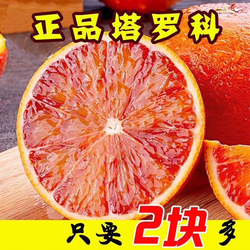 四川正宗资中塔罗科血橙手剥橙子