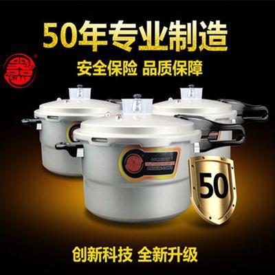 红双喜高压锅买一送十燃气煤气火炉电磁炉通用家用传承防爆压力锅