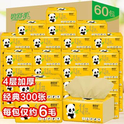竹浆本色抽纸300张60包/30包家庭装婴儿餐巾面巾纸卫生纸整箱批发