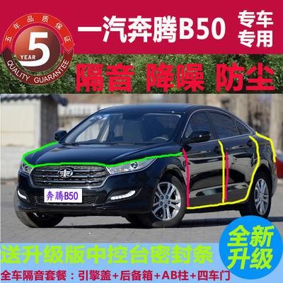 一汽奔腾轿车B70/B50/B30/B60/B90隔音密封条降噪条防尘改装条
