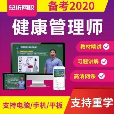 2020健康管理师三级资格证培训视频教材课程网课课件题库习题真题