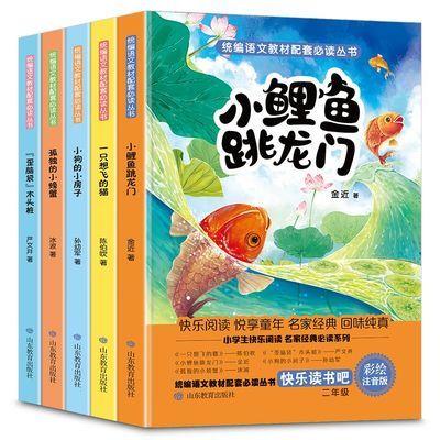快乐读书吧二年级上下册课外书必读小鲤鱼跳龙门注音版儿童故事书