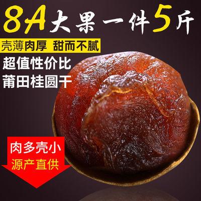 正宗桂圆干批发特级1斤-5斤可选肉厚干壳薄福建莆田特产龙眼干货