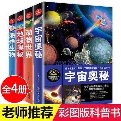 正版百科全书宇宙奥秘地球奥秘万物由来之谜动物世界海洋生物书籍