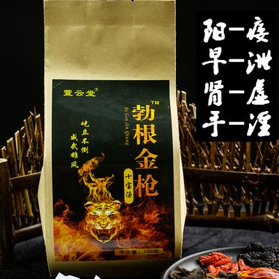 【时间短】传统滋补枸杞子桑葚干红枣枸杞茶老公持久男人养生茶男